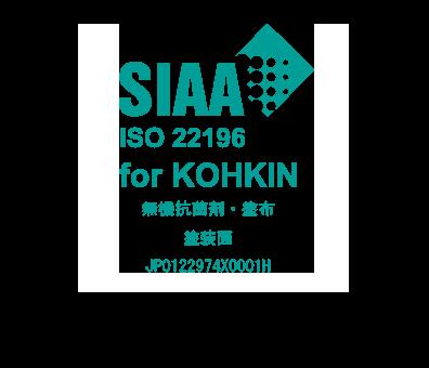 SIAA ISO 22196 for KOKIN 無機抗菌剤・塗布 塗装面 JP0122974X0001H SIAAマークはISO22196法により評価された結果に基づき、抗菌製品技術協議会ガイドラインで品質管理・情報公開された製品に表示されています。