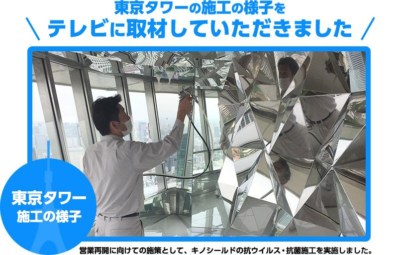 フジテレビ様に紹介いただきました!「東京タワー施工の様子」営業再開に向けての施策として、キノシールドの抗ウイルス・抗菌施工を実施しました。